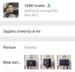вичат_контакт_13.jpg
