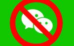 Что нужно и чего не следует делать, чтобы заблокировать вашу учетную запись WeChat