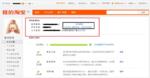Как изменить номер мобильного телефона на Taobao