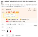 Что такое членство на Taobao Vip?