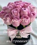 Милые женщины! Поздравляю всех с 8 Марта